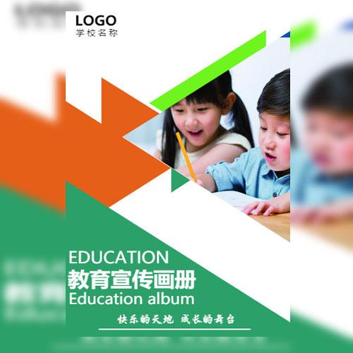 教育画册学校画册高校招生简章学校介绍教育培训画册