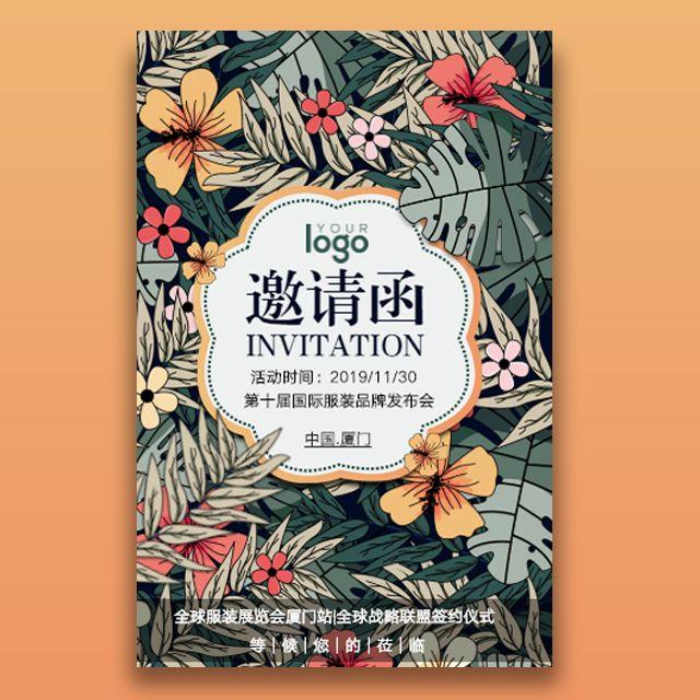 时尚清新植物会议邀请函新品发布会企业峰会