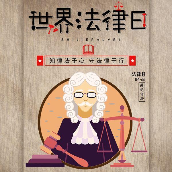 世界法律日活动宣传