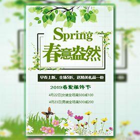 春季上新服饰促销模板