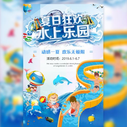 清新夏日水上乐园游乐场游乐园盛大开业活动促销宣传