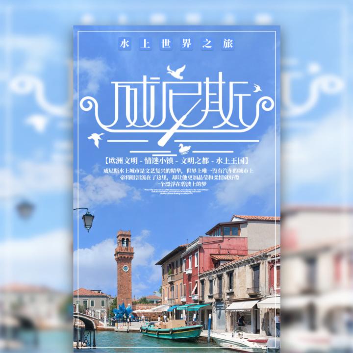威尼斯水上王国浪漫风情之旅宣传旅游路线景点介绍
