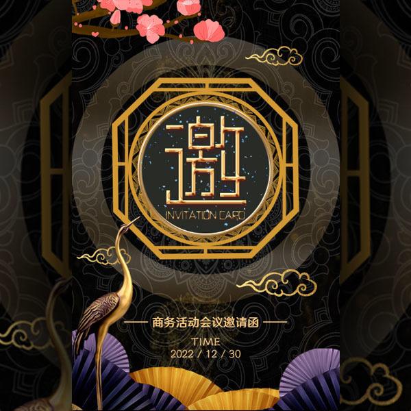 快闪中式奢华宫廷风通用高端商务新品发布黑金邀请函