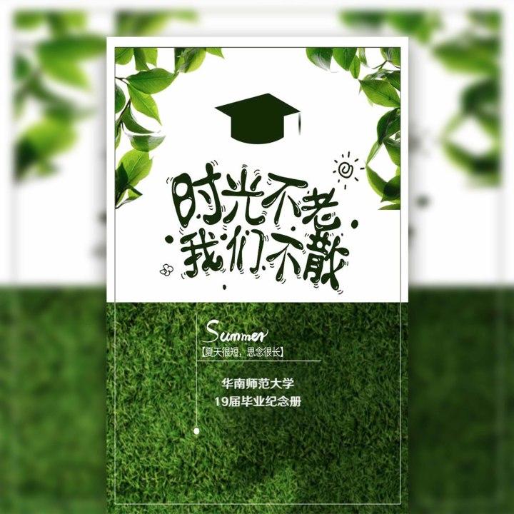 毕业季同学录相册