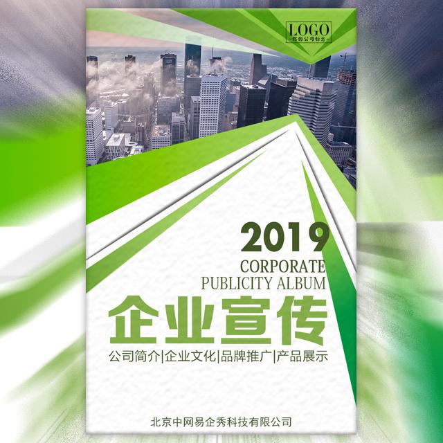 小清新绿公司简介产品推广企业宣传企业画册推广通用