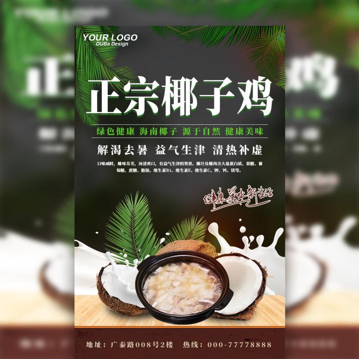 正宗海南椰子鸡火锅店促销活动宣传