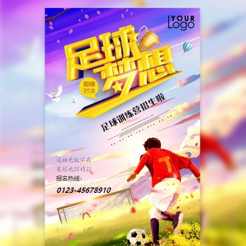足球特训营少儿足球训练营招生足球俱乐部夏令营招生
