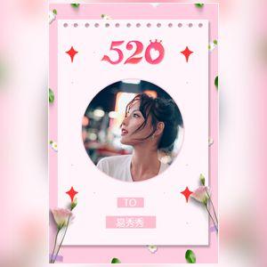 520表白求婚相册情侣相册七夕情人节相册