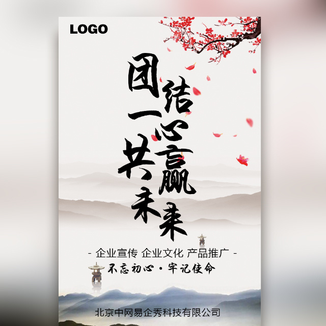 水墨国风团结一心共赢未来企业文化宣传产品推广宣传