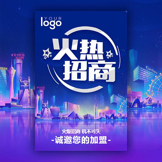 蓝紫色城市招募合伙人招商加盟品牌连锁招商企业宣传