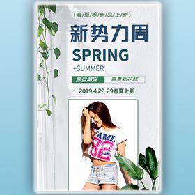 春夏季新品上新促销模板
