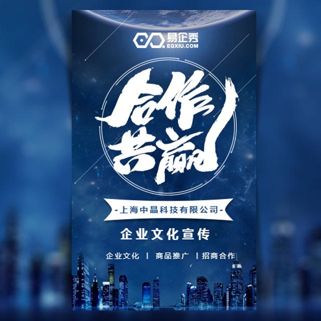 高大上梦幻星空企业文化宣传招商推广宣传通用模板