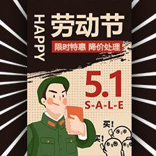 炫酷版51五一劳动节快闪品牌宣传打折促销模板
