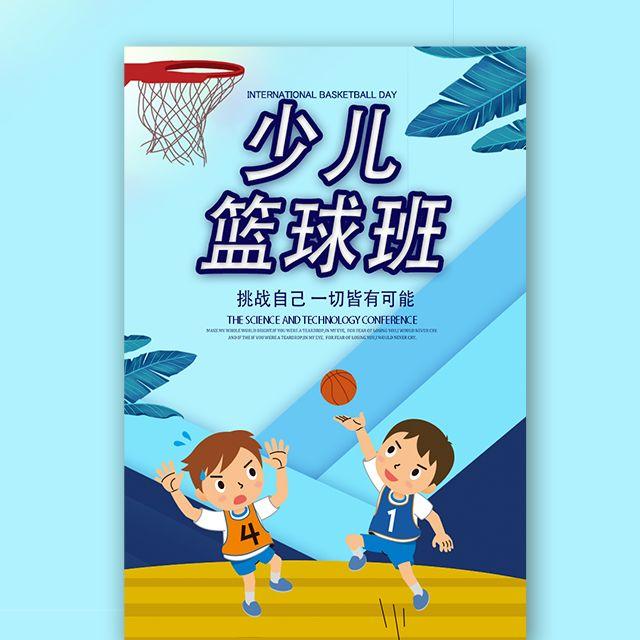 少儿篮球培训班篮球训练营篮球比赛招生啦