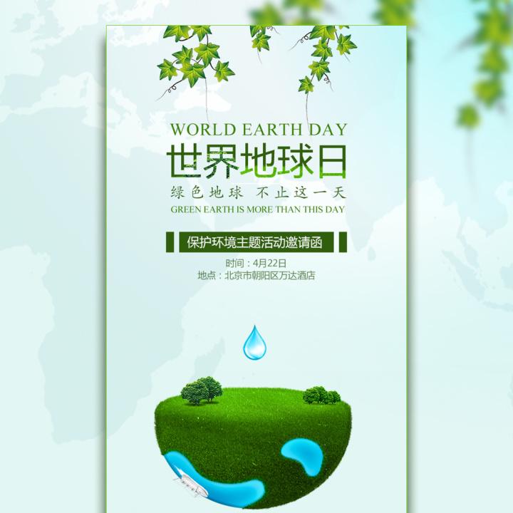 世界地球日环境日环保邀请函