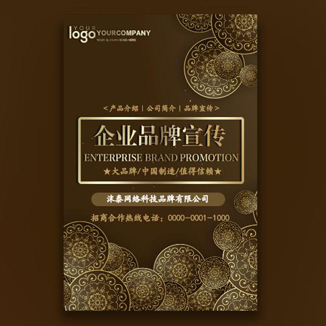 高端雅致企业品牌宣传企业产品推广手册