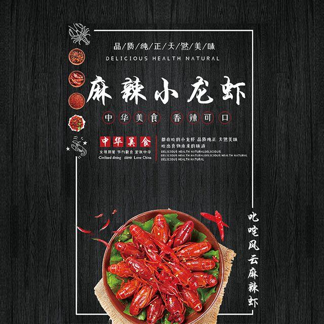 小龙虾宵夜店烧烤龙虾蟹美食店开业活动促销