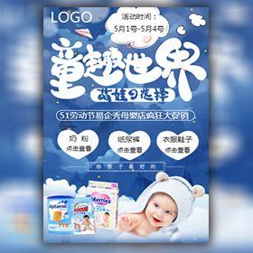 51劳动节母婴店活动促销