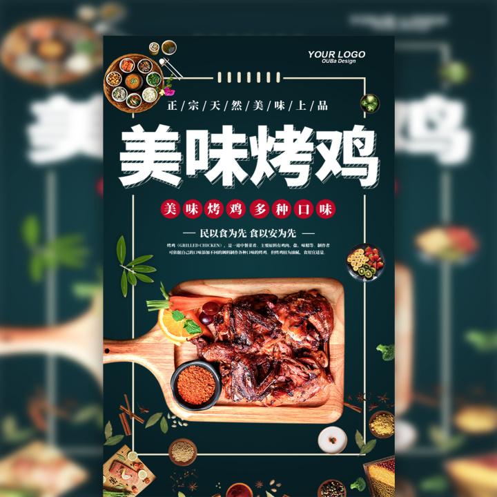 美味烤鸡促销活动宣传餐饮店开业促销宣传推广