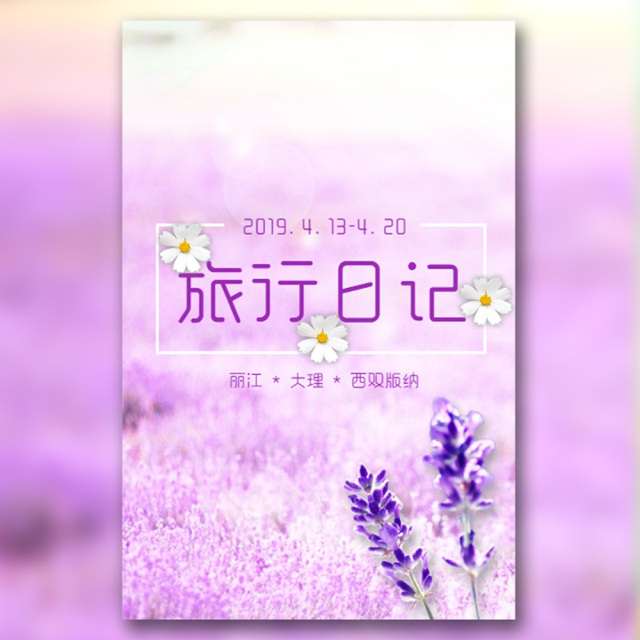 旅行相册小清新薰衣草紫色