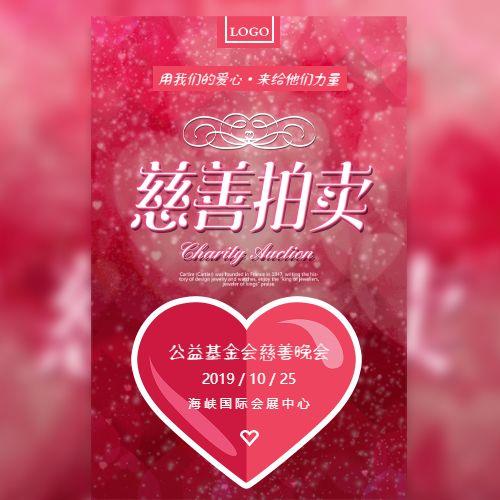 红色爱心慈善拍卖公益活动邀请函慈善义卖爱心拍卖