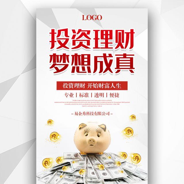 银行金融投资理财产品宣传金融财富互联网贷款融资
