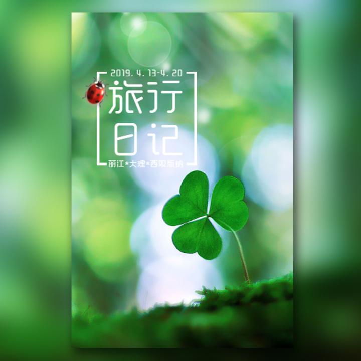 旅行相册小清新三叶草