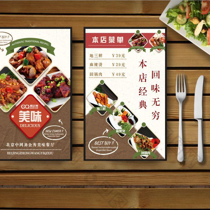 餐饮中餐西餐烧烤火锅饭馆美食宣传画册