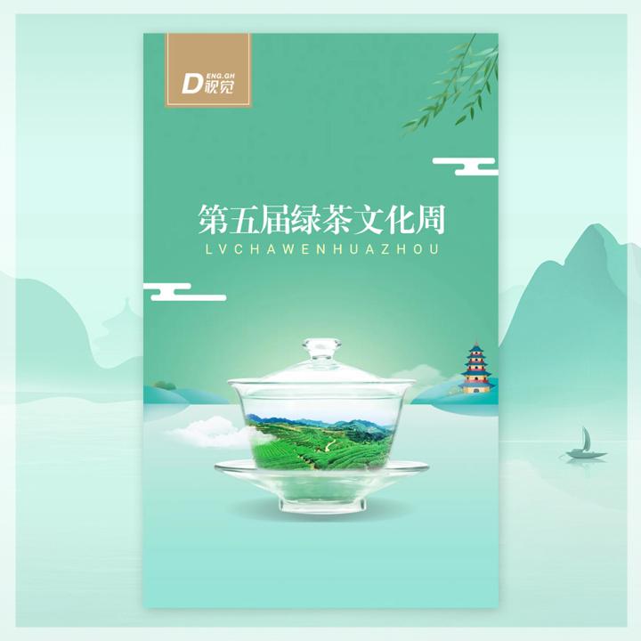 绿茶文化周春茶节