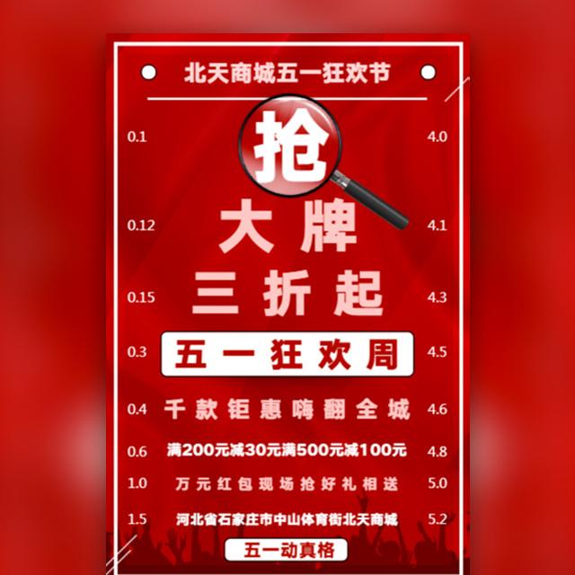 快闪红色五一劳动节活动促销宣传商场家电家居建材