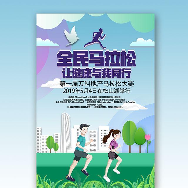 全民马拉松城市马拉松徒步跑步彩跑徒步邀请函比赛