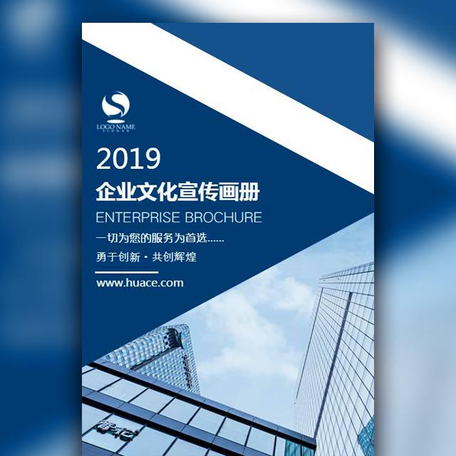 蓝色大气商务风企业文化宣传画册