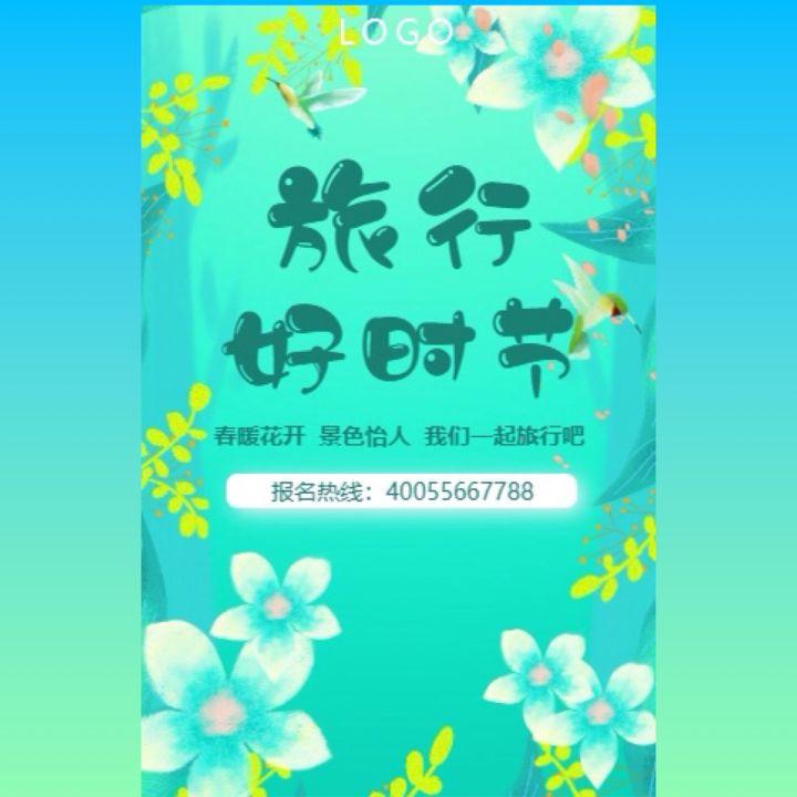 踏青春游活动宣传推广旅行社景区宣传