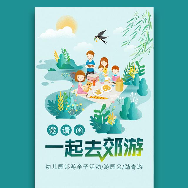 郊游亲子活动邀请函幼儿园游园会春游踏青亲子游