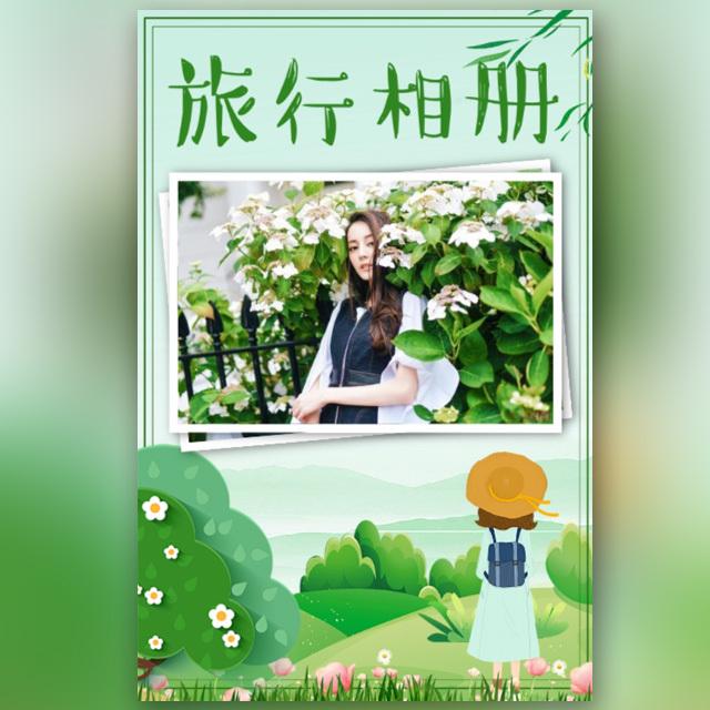 春游旅行相册日记纪念