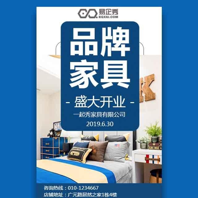 品牌家具家居商城盛大开业促销活动产品宣传