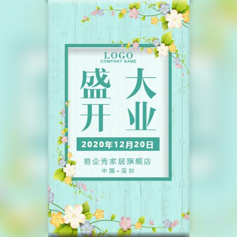 春夏小清新盛大开业新店开张庆典促销活动邀请函