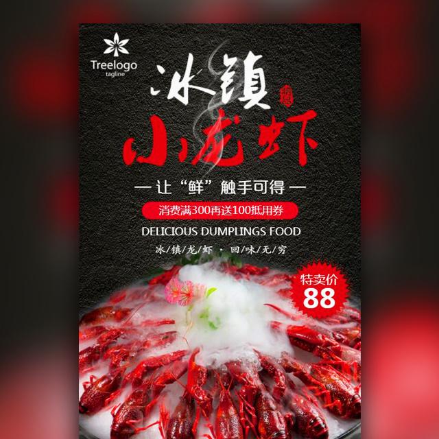 高端大气美味冰镇小龙虾美食尝鲜宣传