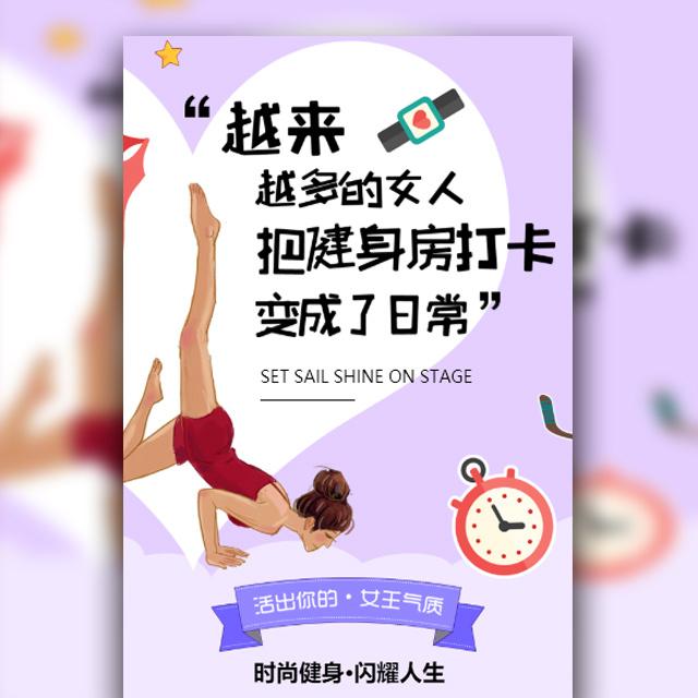快闪健身房招募优势宣传时尚炫酷风