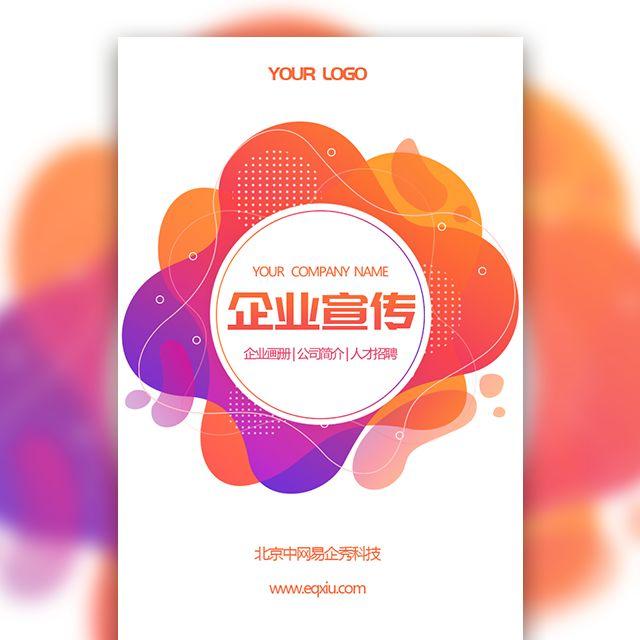 彩色现代清新企业宣传画册公司简介产品介绍人才招聘