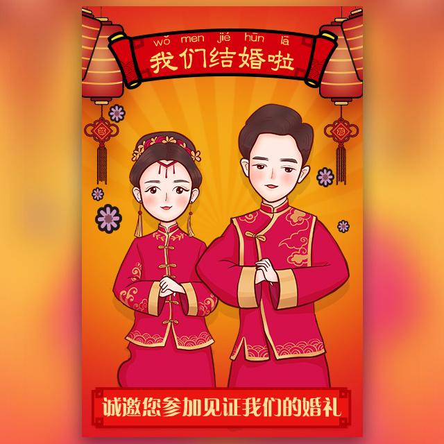 卡通简约中式时尚创意婚礼请柬个人请柬婚礼邀请函
