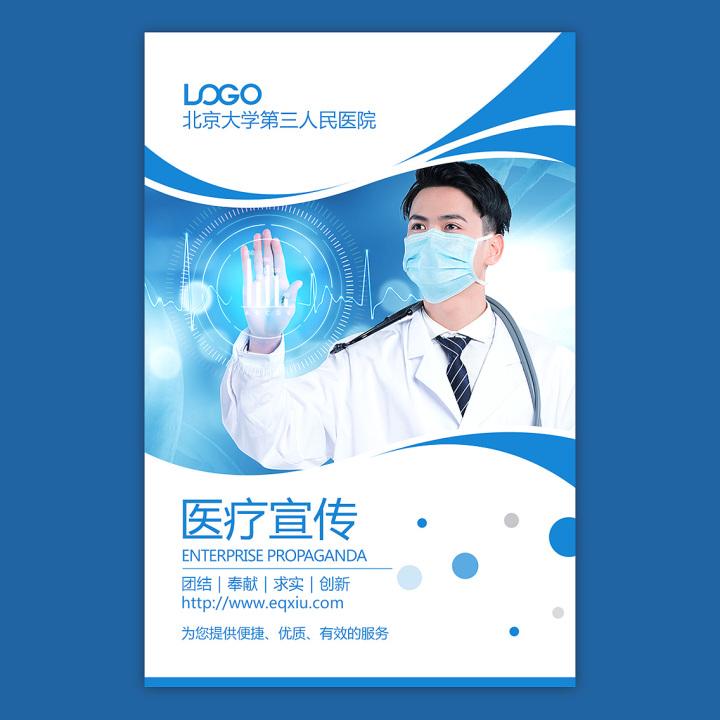 蓝色医院宣传介绍医疗器械医药简介画册科室介绍