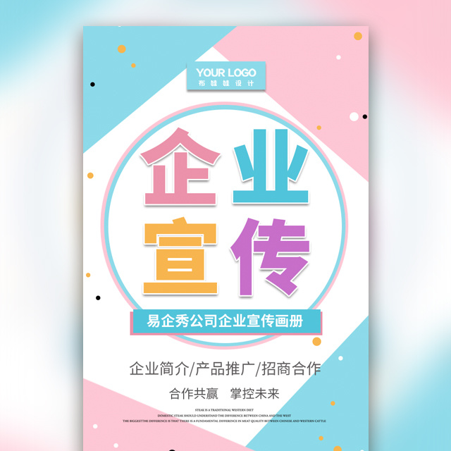 清新公司简介企业宣传画册服装品牌文化宣传产品推广