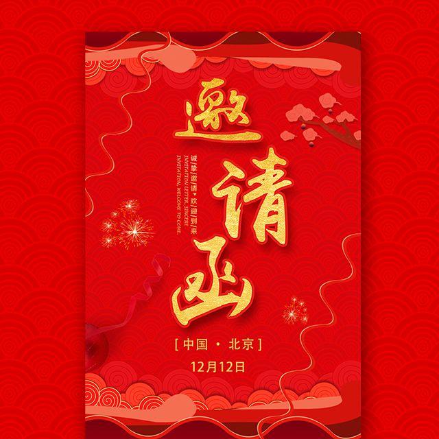 高端大红色企业商务会议邀请函新品发布会邀请函
