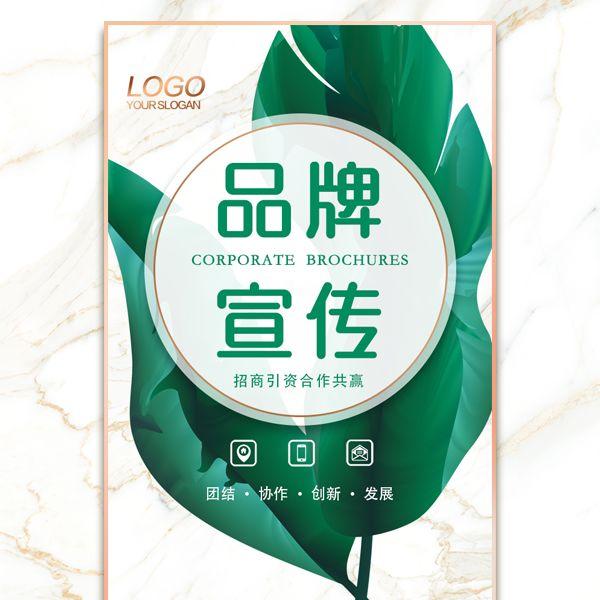 清新绿色高端时尚企业品牌宣传产品推广促销