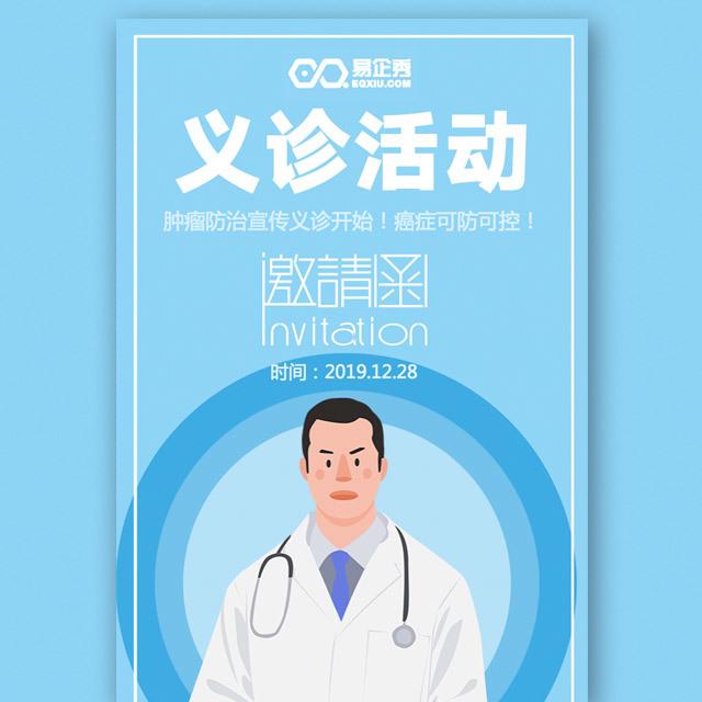 医院义诊活动宣传活动介绍邀请函医学知识宣传