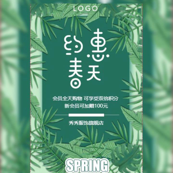 新店开业春季新品发布会活动促销宣传