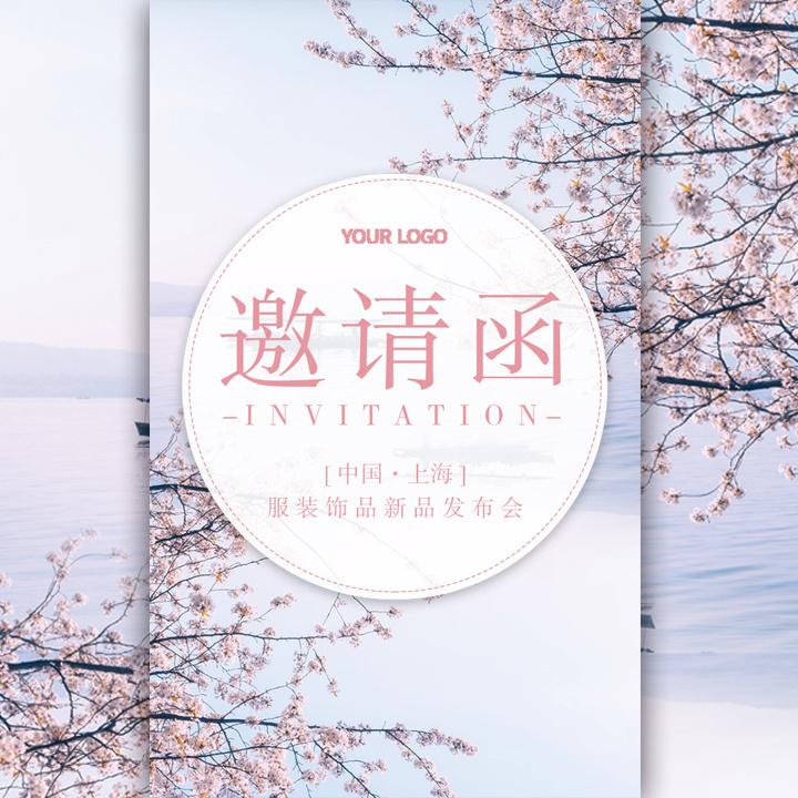 新品发布会议邀请函展会邀请函清新花朵邀请函