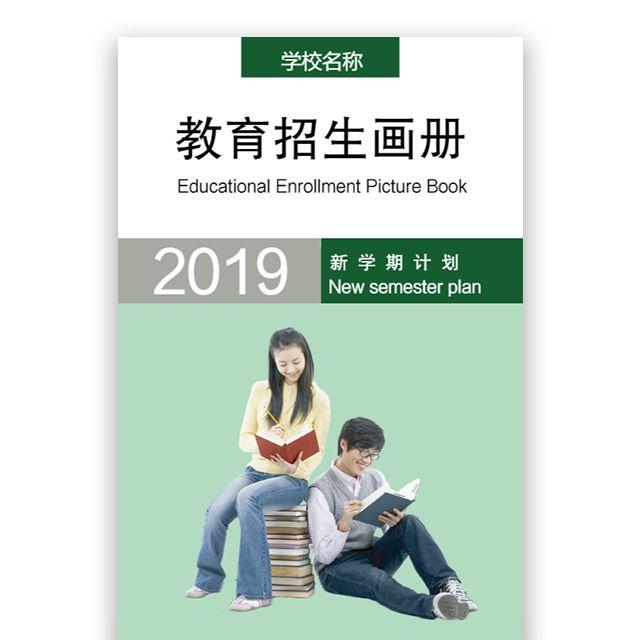 创意快闪职业学校招生简章大学招生单招统招招生