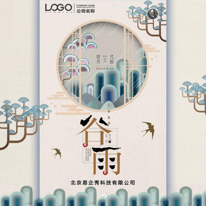 谷雨二十四节气企业宣传推广